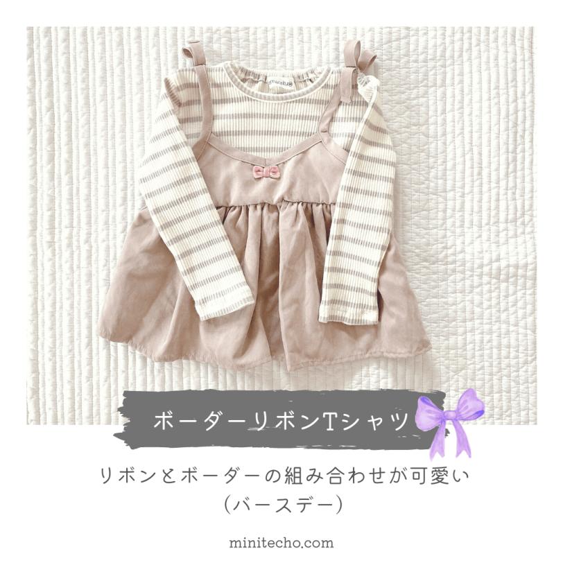 子供服2021AW下の子5