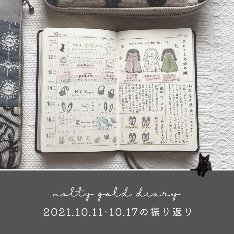 diary-2021011-1017